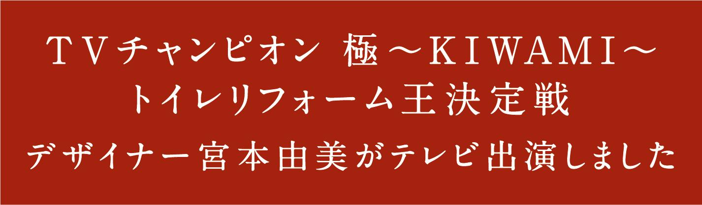 TVチャンピオン極〜KIWAMI〜 トイレリフォーム王決定戦出演しました。